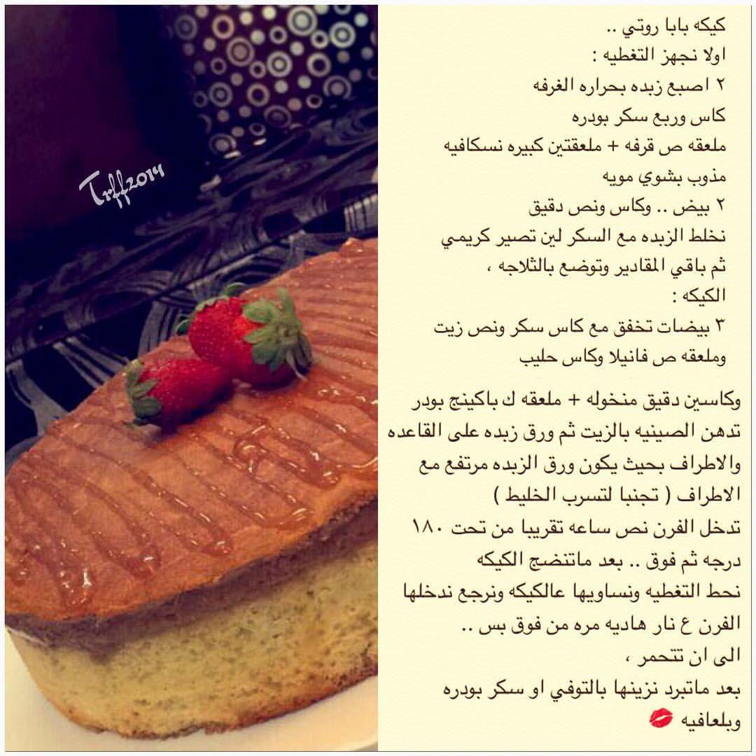 كيكة باباروتي Recipes Large Cake Stands Food
