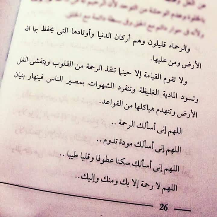 Pin By Asma Mohamed On Arab Notice Quotes Arabic Quotes Books