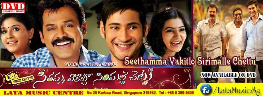 Seethamma Vakitlo Sirimalle Chettu Pg Original Telugu Movie Dvd Now Available At Lata Music Centre Singapore With Images Movie Talk Music Centers Music
