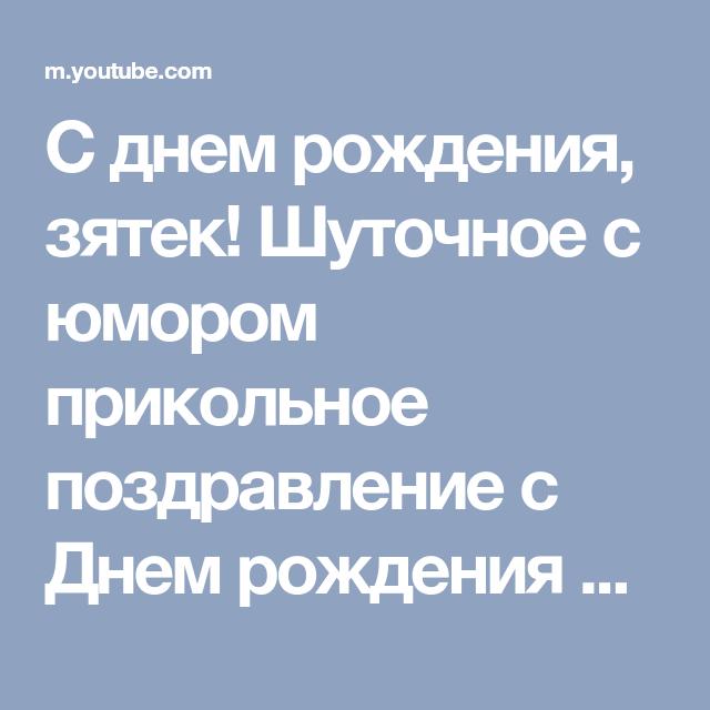 pozdravleniya-s-dnem-zyatya-ot-teshi-otkritka