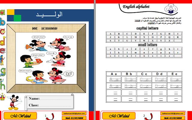 مذكرة تاسيس حروف وكلمات وارقام وقواعد اساسية للغة الانجليزية Kids Learning Activities English Language Language