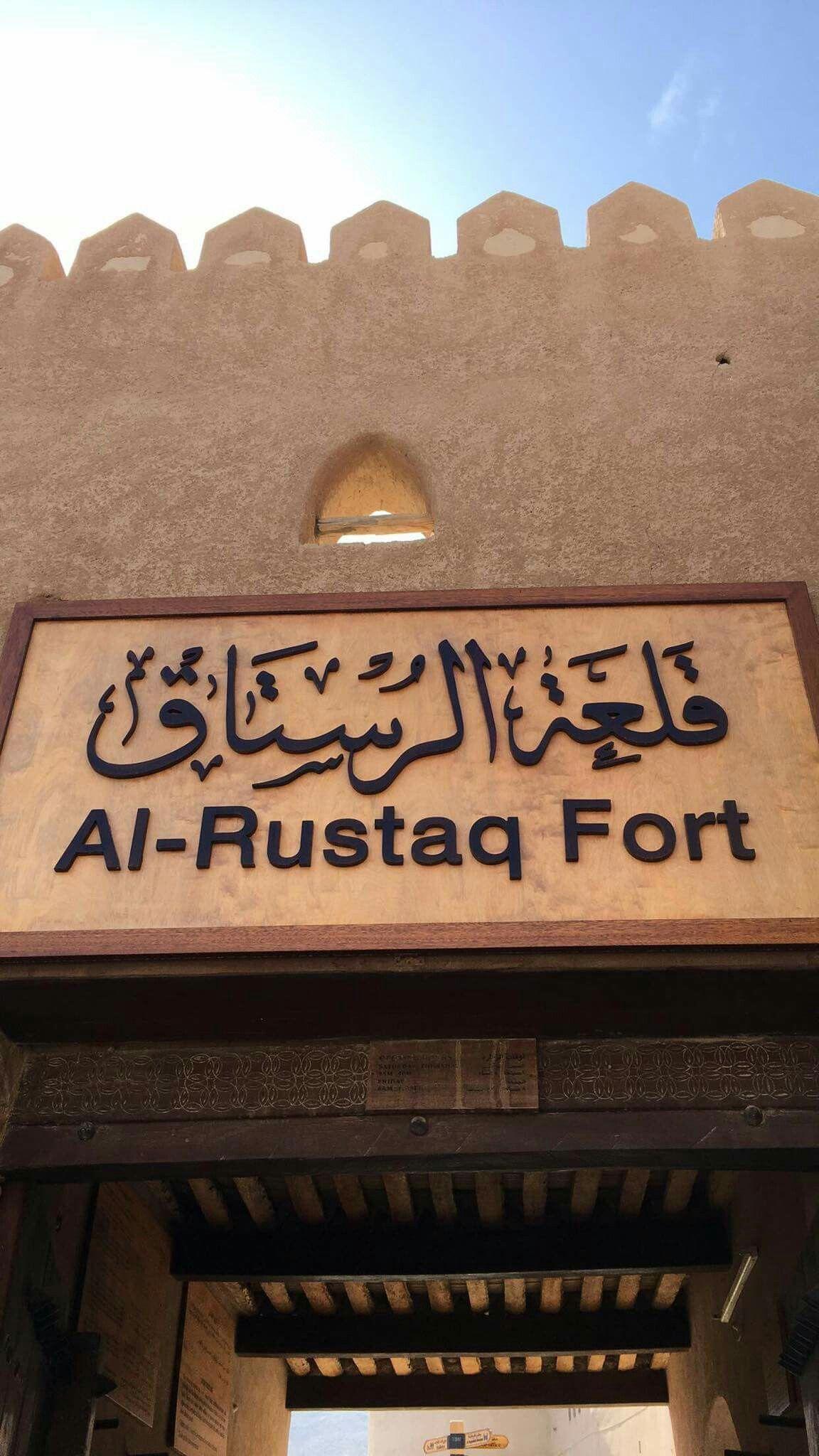 Al Rustaq Fort Oman Sultanate Of Oman Oman Middle East