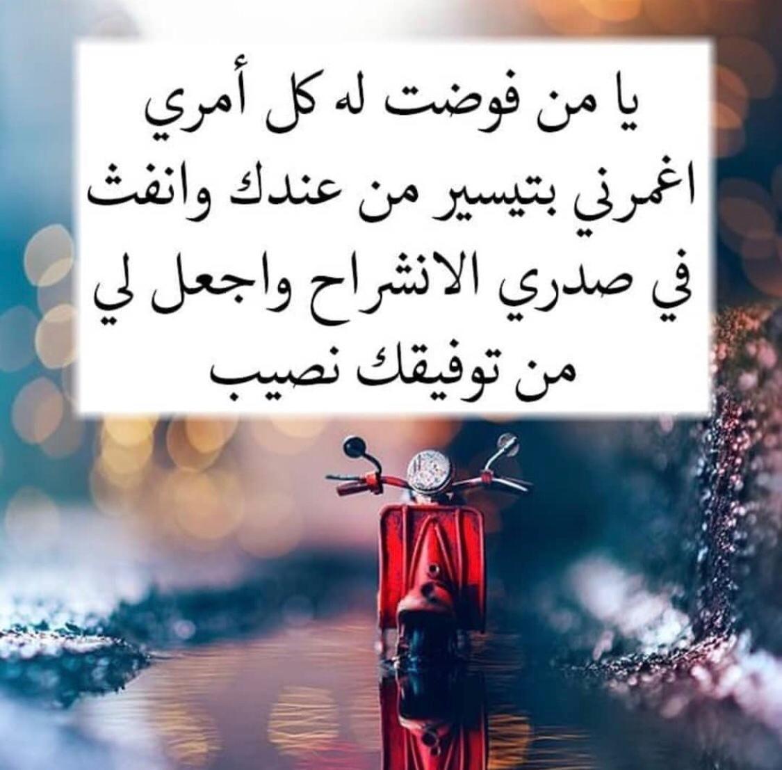 Pin By Anouar Aljana On Duaa Islam Islamic Quotes Quran Duaa Islam Islamic Quotes