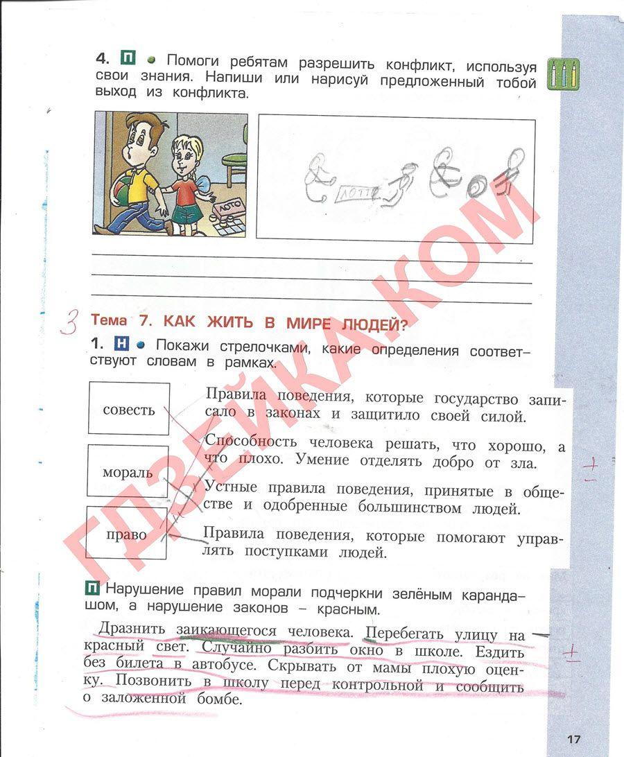 Http:www.krao.ru контрольное изложение по русскому языку за первое полугодие школа 2100 4 класс