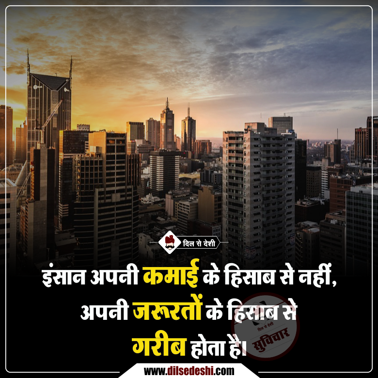 Dilsedeshi Hindi Suvichar Cool Hindi Quotes Quotes Dil Se