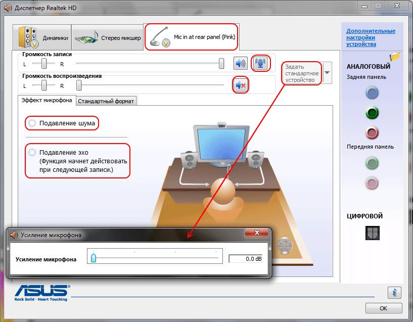 Скачать усилитель для наушников на компьютере