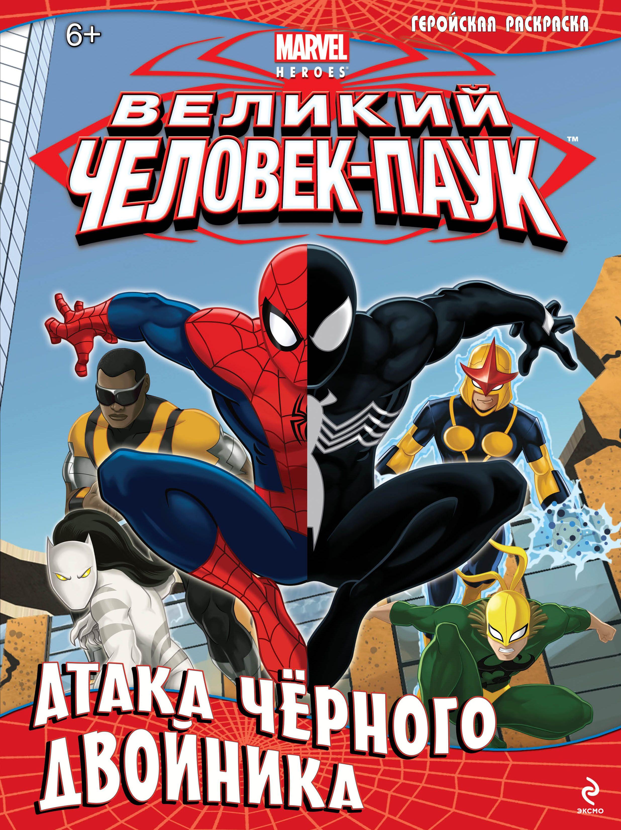 Отличная новость для всех любителей серии «Marvel»!   Теперь Человек-Паук — участник супергеройской команды «Мстители»!