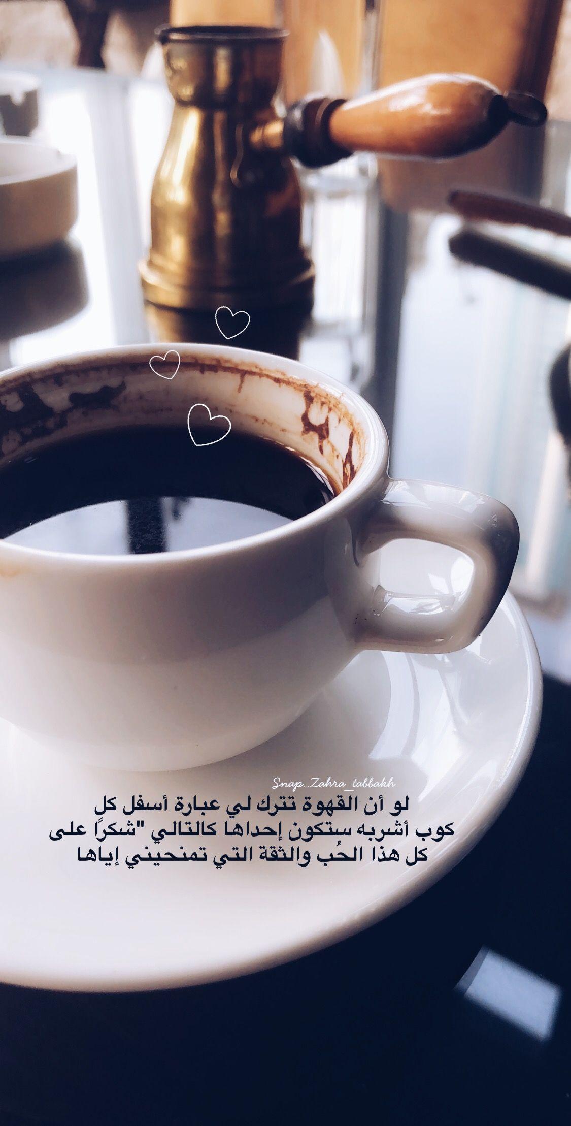قهوتي Coffee Drink Recipes Coffee Jokes Coffee Quotes