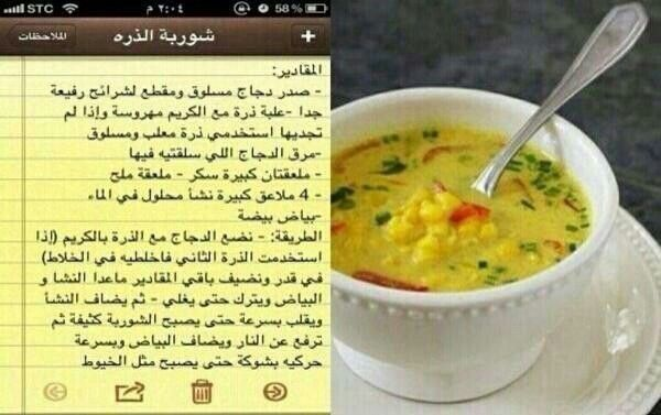 شوربة ذرة Cooking Plane Food Soup Recipes