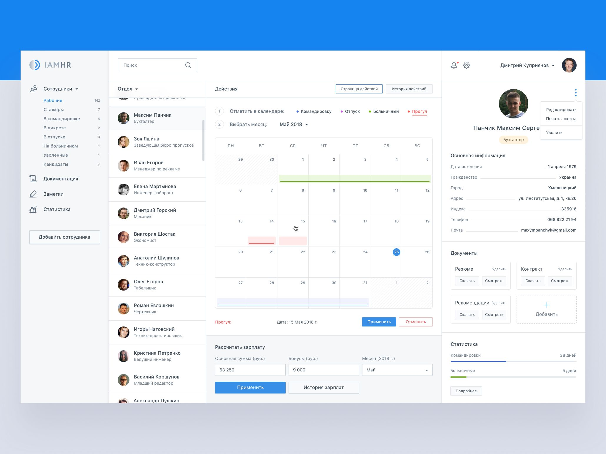 Dribbble Iamhr Hd Jpg By Max Panchyk Hr Management Crm Web App Design