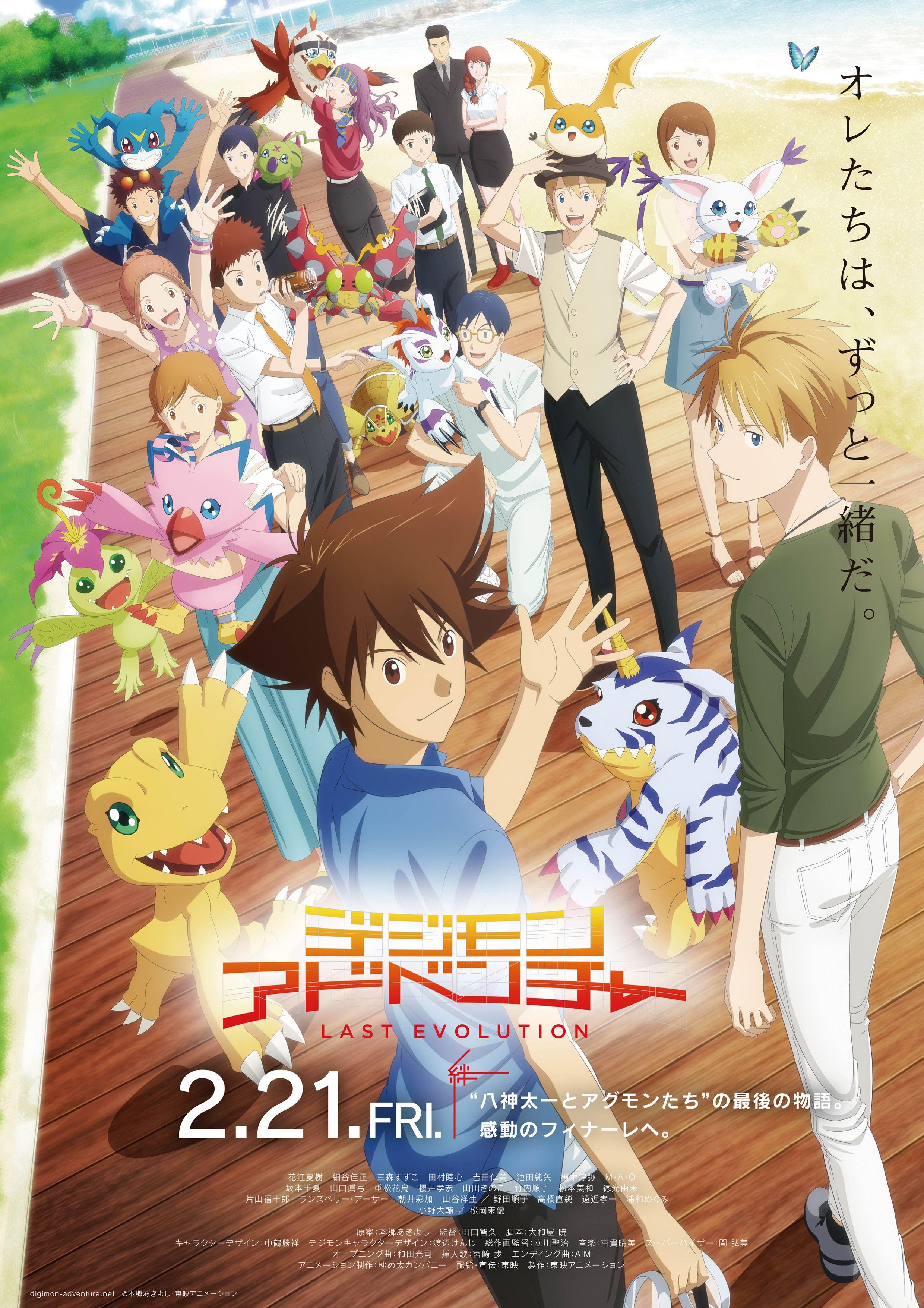 Anime Decoy A Final Farewell Digimon Adventure Last Evolution Kizuna In 2021 Digimon Adventure Digimon Digimon Adventure Tri