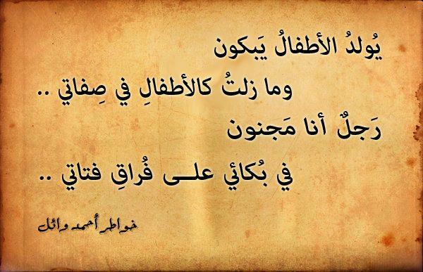اشعار عن المتيم في الحب كلمات عن الفراق والعشق ابيات في الحب المستحيل Arabic Poetry Quotes Words