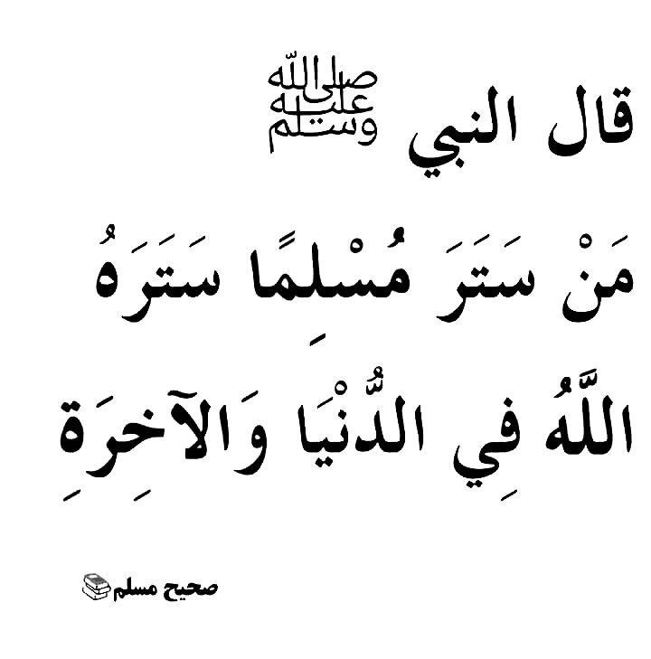من ستر مسلما ستره الله في الدنيا والآخرة Islamic Quotes Quotes Hadith