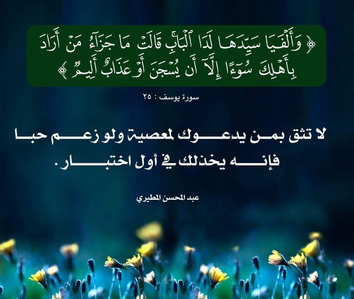 خواطر اسلامية تويتر Islamic Quotes Islam Quotes
