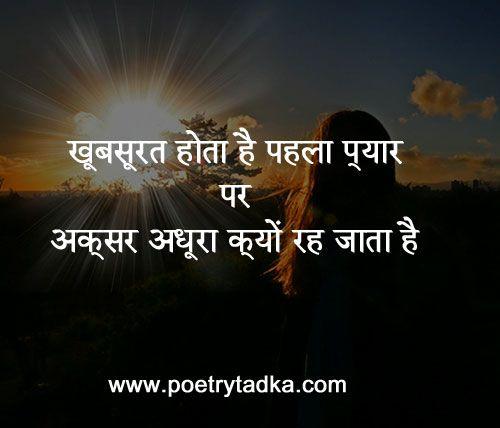 Sad Romantic Quotes In Hindi: Adhoora Pyar Love Quotes In Hindi