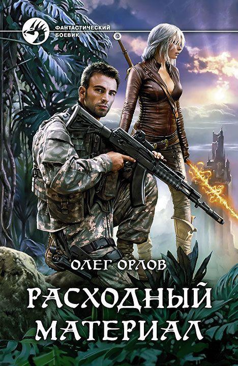 Книжная серия романтическая фантастика 244 книги (2011-2017.