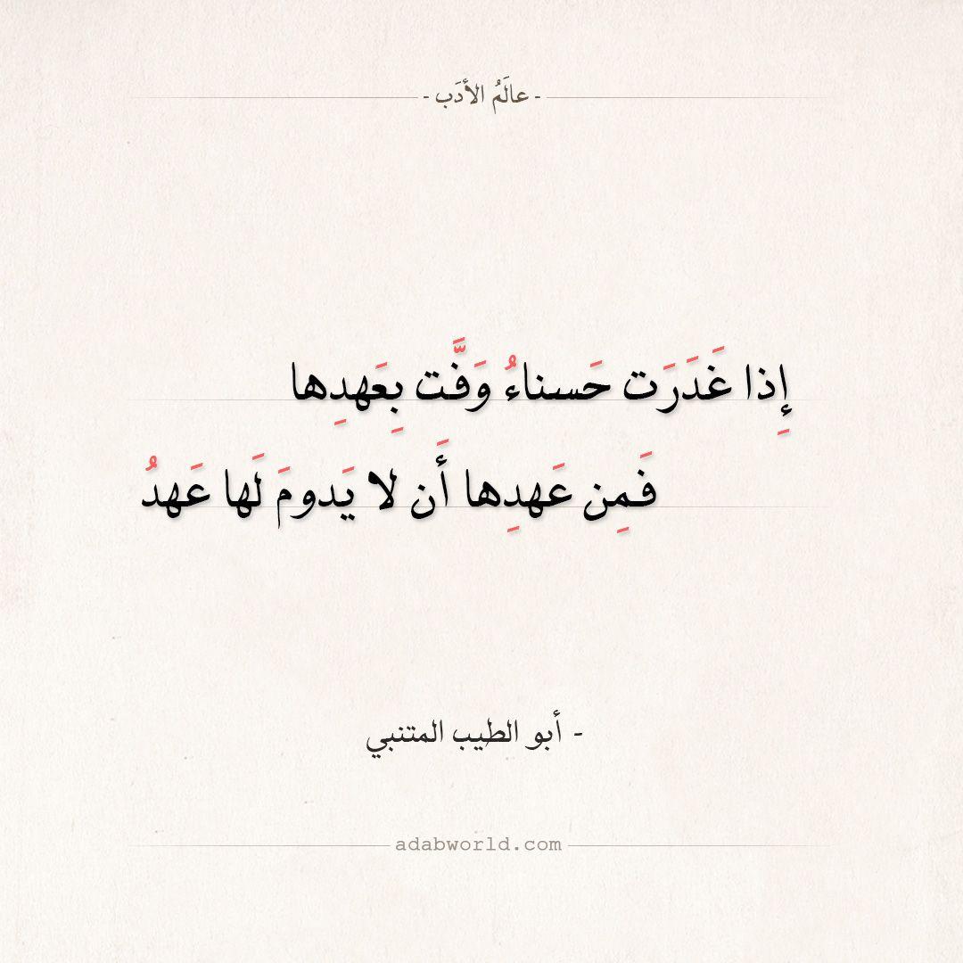 شعر المتنبي إذا غدرت حسناء وفت بعهدها عالم الأدب Qoutes Arabic Calligraphy Scenery Photos