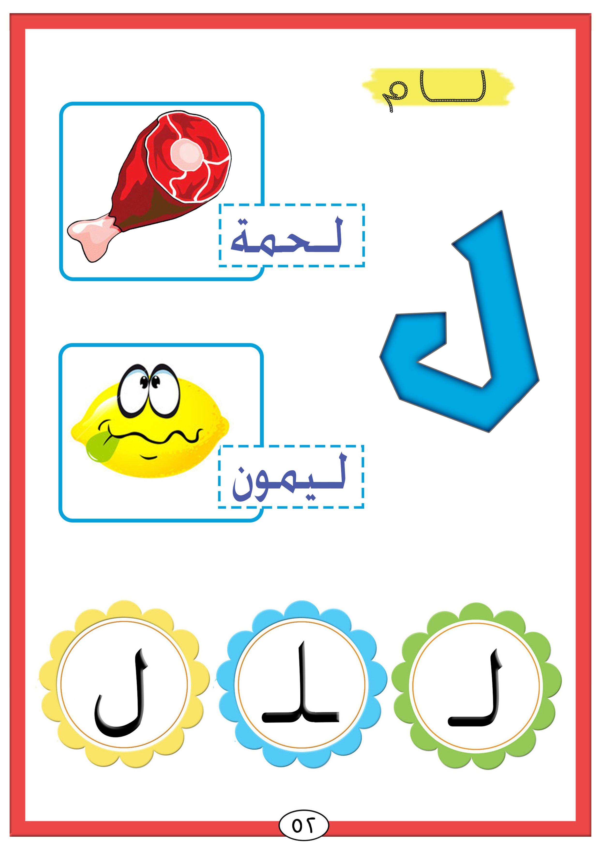 Die 194 besten Bilder von Arabische Schrift | Languages ...