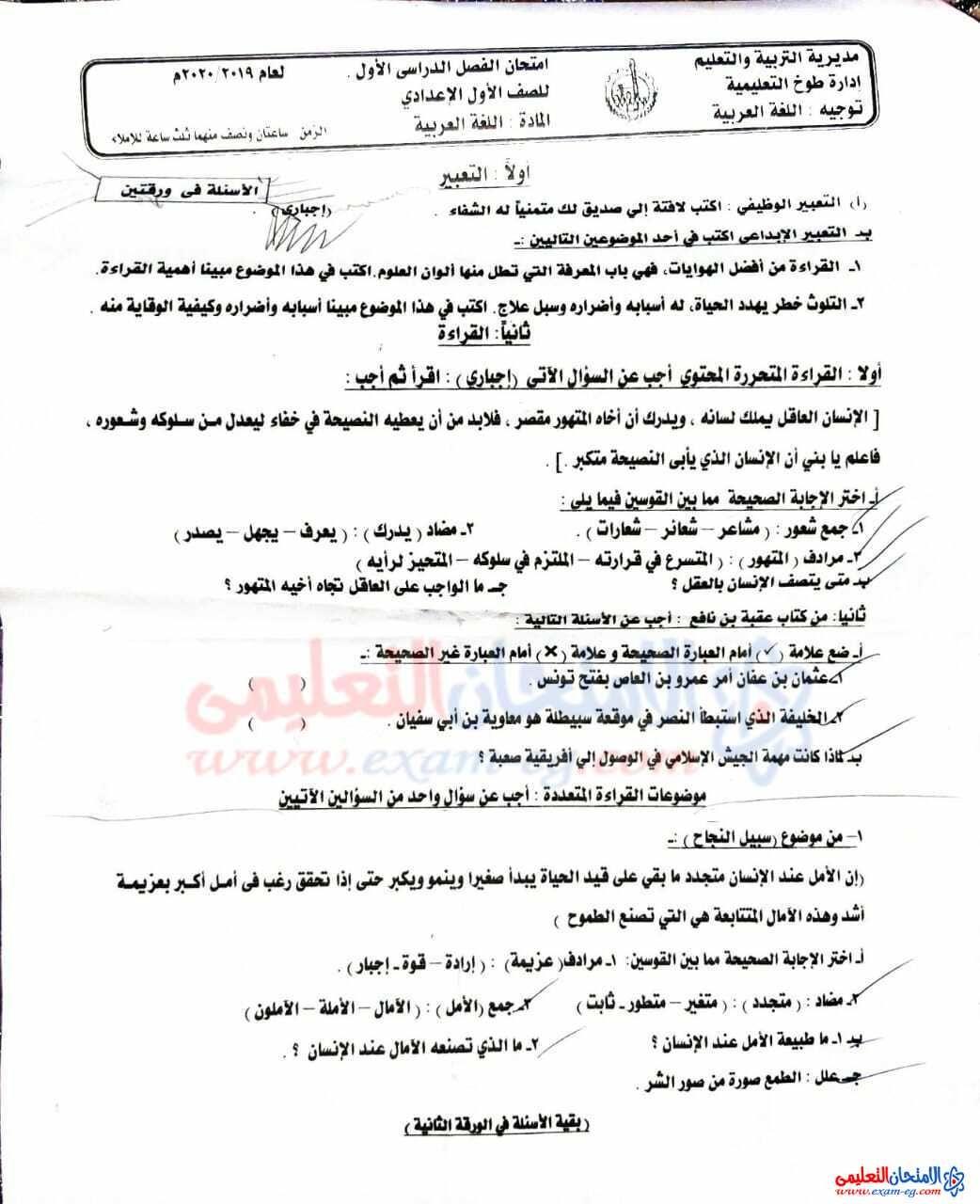 امتحان أولي إعدادي في العربي ترم أول 2020 إدارة طوخ بالقليوبية Bullet Journal Journal Exam