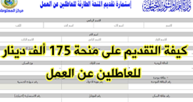 كيف اقدم على منحة وزارة العمل والشؤون الاجتماعية في دولة العراق الشروط واستفسار Free Grants Iraq Ranking