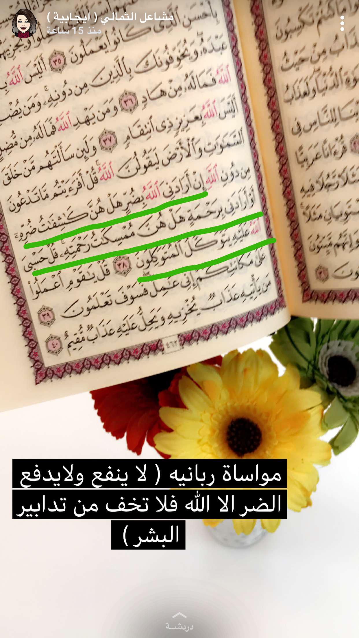 Pin By محبةالخير On بالقرآن نحيا Quran Verses Verses Quotes