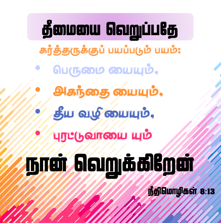 Pin On Tamil Bible Verses