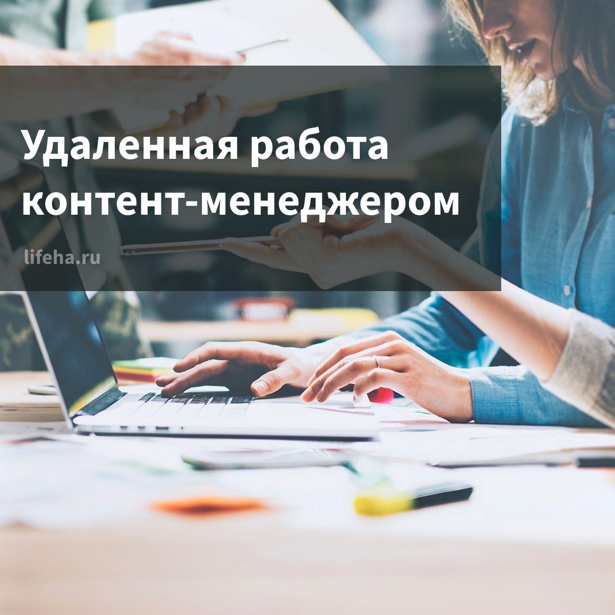 Вакансии по удаленной работе контент-менеджер freelancer в россии