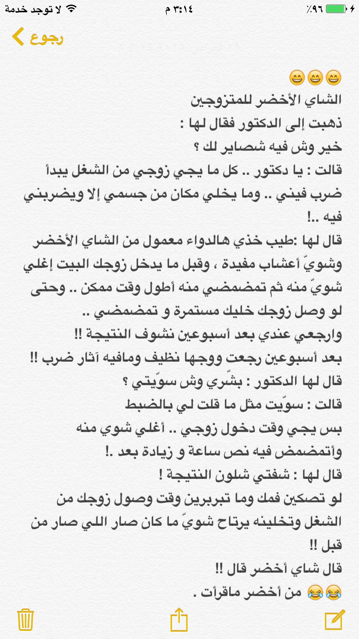الشاي الاخضر للمتزوجين هههههههههه Funny Arabic Quotes Arabic Funny Jokes
