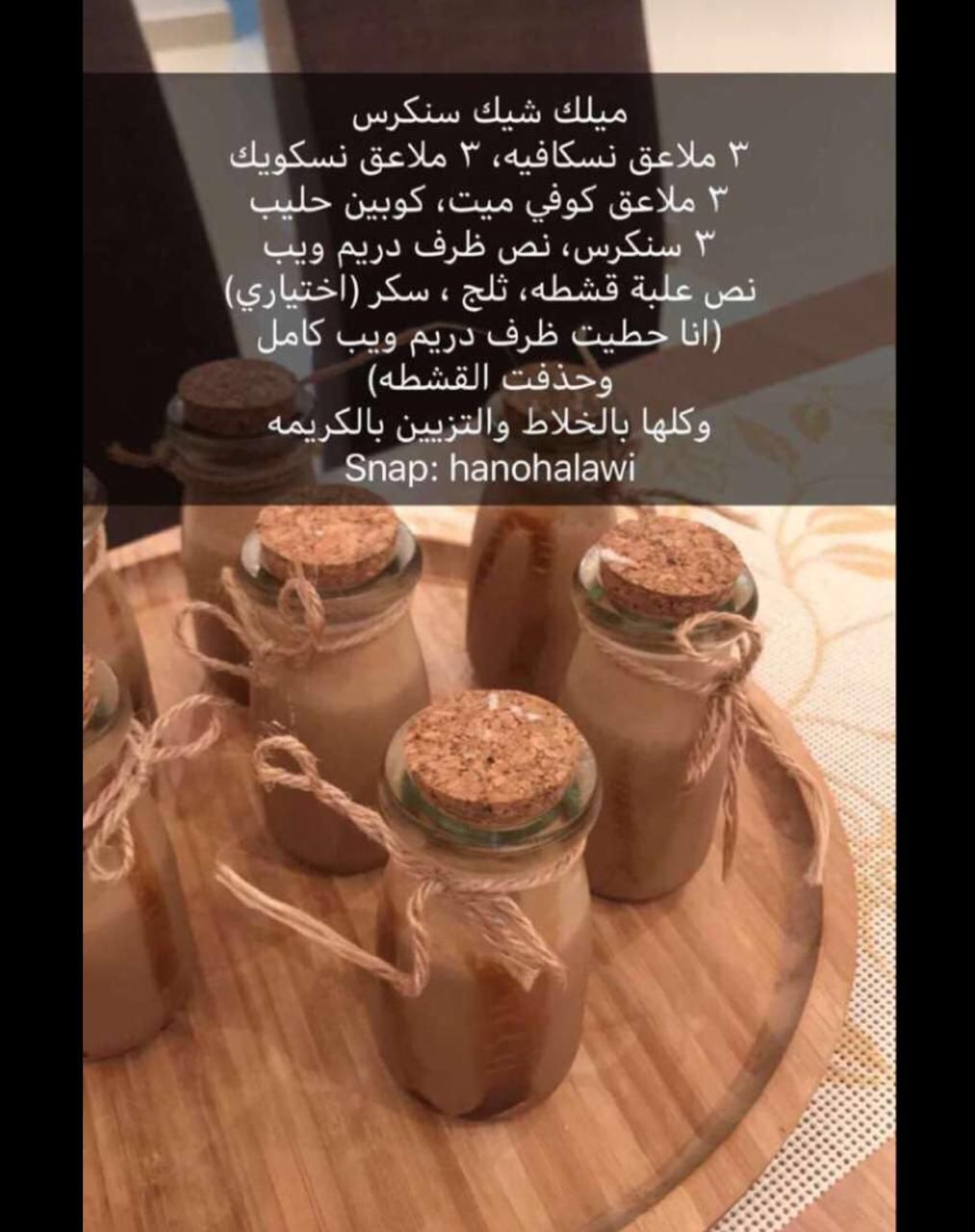 Pin By Azzo On اكلات Coffee Drink Recipes Cold Coffee Recipes Save Food