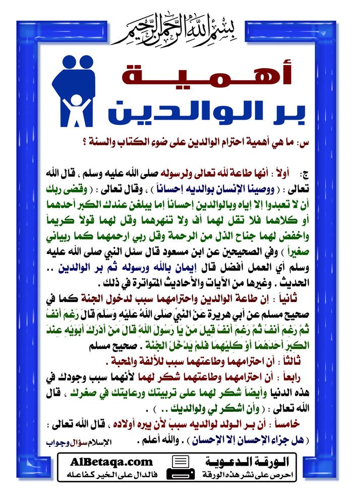 Http Www Albetaqa Com Waraqat 08akhlaq 002 Akhlaq0110 Jpg Learn Islam Islamic Information Islam Quran