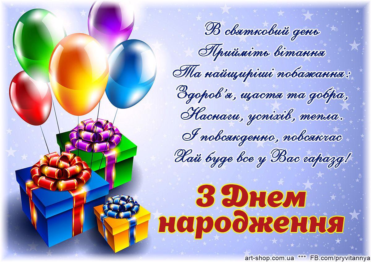 данном поздравления с днем рождения директору на украинском лечение вызывает огромное