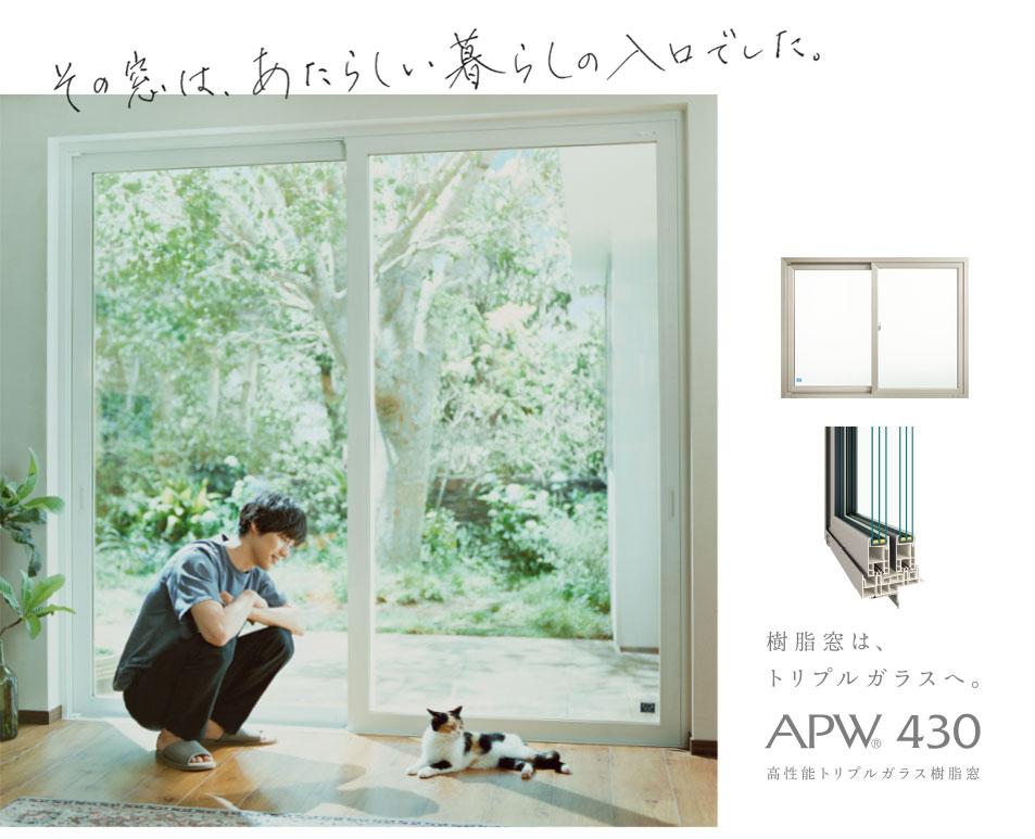その窓は、あたらしい暮らしの入り口でした。「APW 430」 | YKK AP株式会社 | 窓, 暮らし