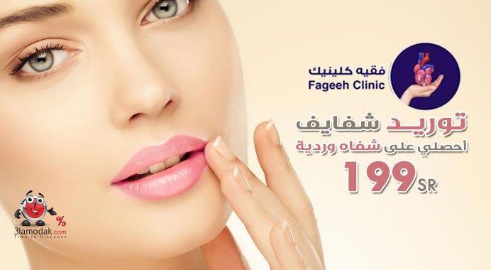 عيادات فقيه التخصصية جلسة توريد شفايف على مودك Lip Lightening Beauty Spa Lips