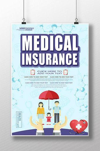 Cartoon high end medical insurance poster design | Medical ...