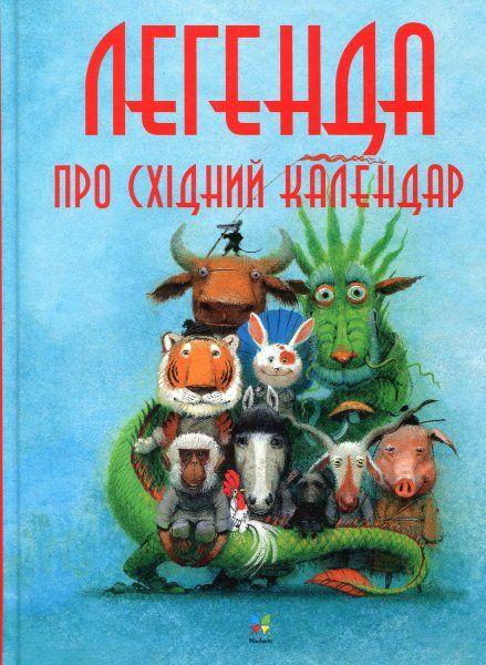 Легенда украины на украинський мови