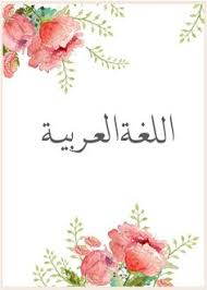 ملف انجازاتي بحث Google Art Arabic Calligraphy Eid