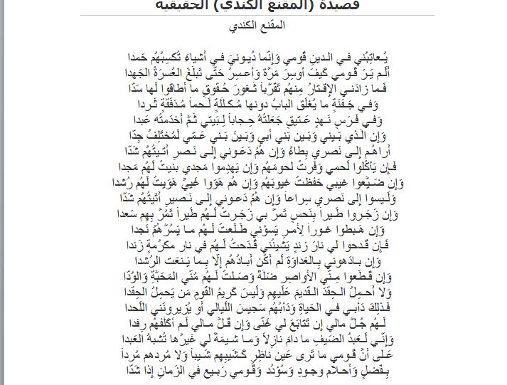قصيدة المقنع الكندي الحقيقية في اللغة العربية للصف السابع Words Word Search Puzzle Word Search