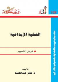 تحميل كتاب العملية الإبداعية فى فن التصوير ل شاكر عبد الحميد Pdf مجانا مكتبة تحميل كتب Pdf Books Blog Posts Map