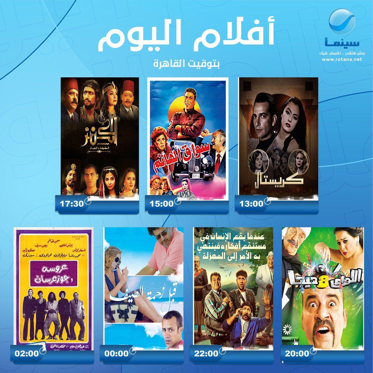 جدول أفلام قناة روتانا سينما اليوم 24 5 2020 Comic Book Cover Comic Books Book Cover