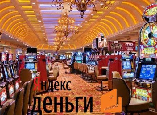 Игровые автоматы яндекс деньги игровой я автомат песня