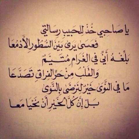شعر ولا أروع غزل Words Quotes Sweet Love Quotes Romantic Quotes