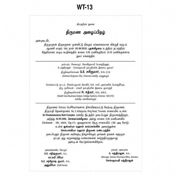 Tamil Wedding Food Menu: Wedding Invitation Wording In Tamil Font 6