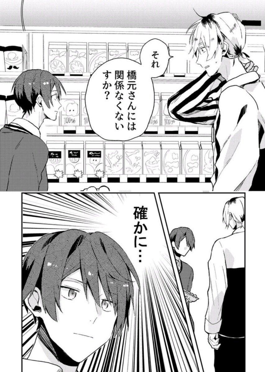 執事 漫画 バンク 黒
