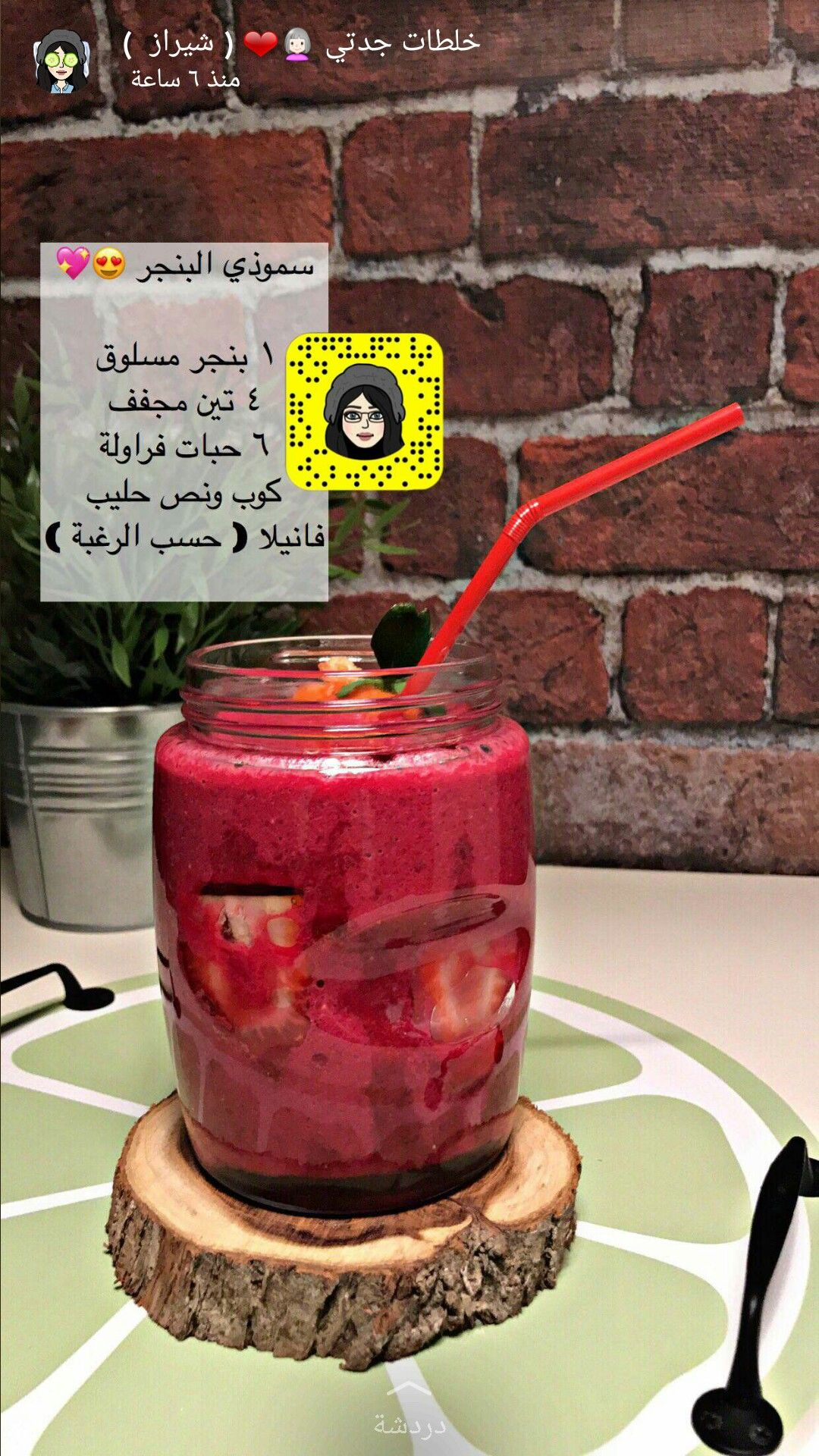 Pin By Umsaad Limi On عصائر Smoothie Drink Recipes Smoothie Recipes Healthy Fresh Drinks