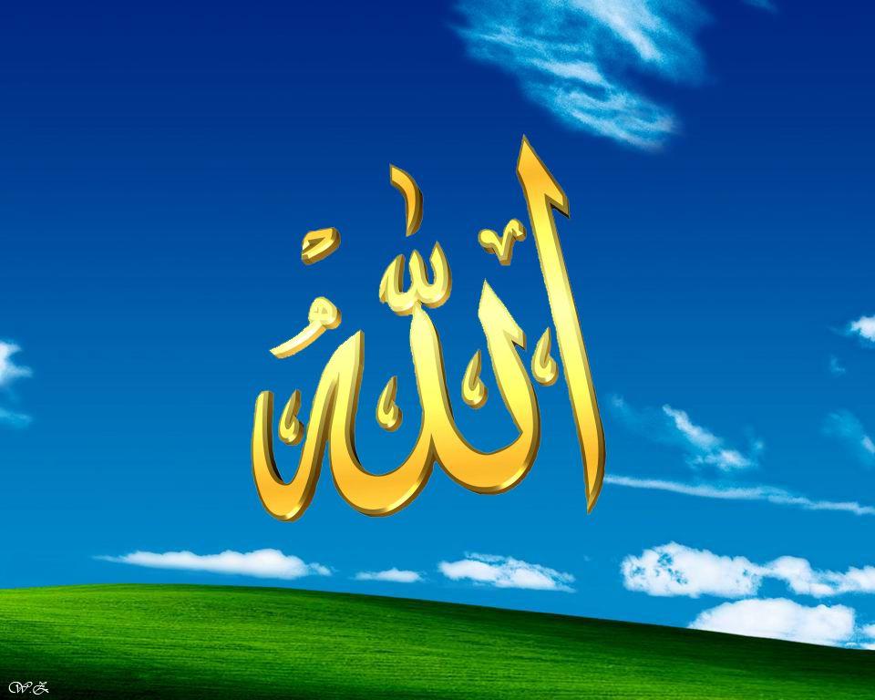 Рисунок с надписью аллах, открытки озон