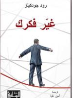 تحميل كتاب سلوا علياً pdf