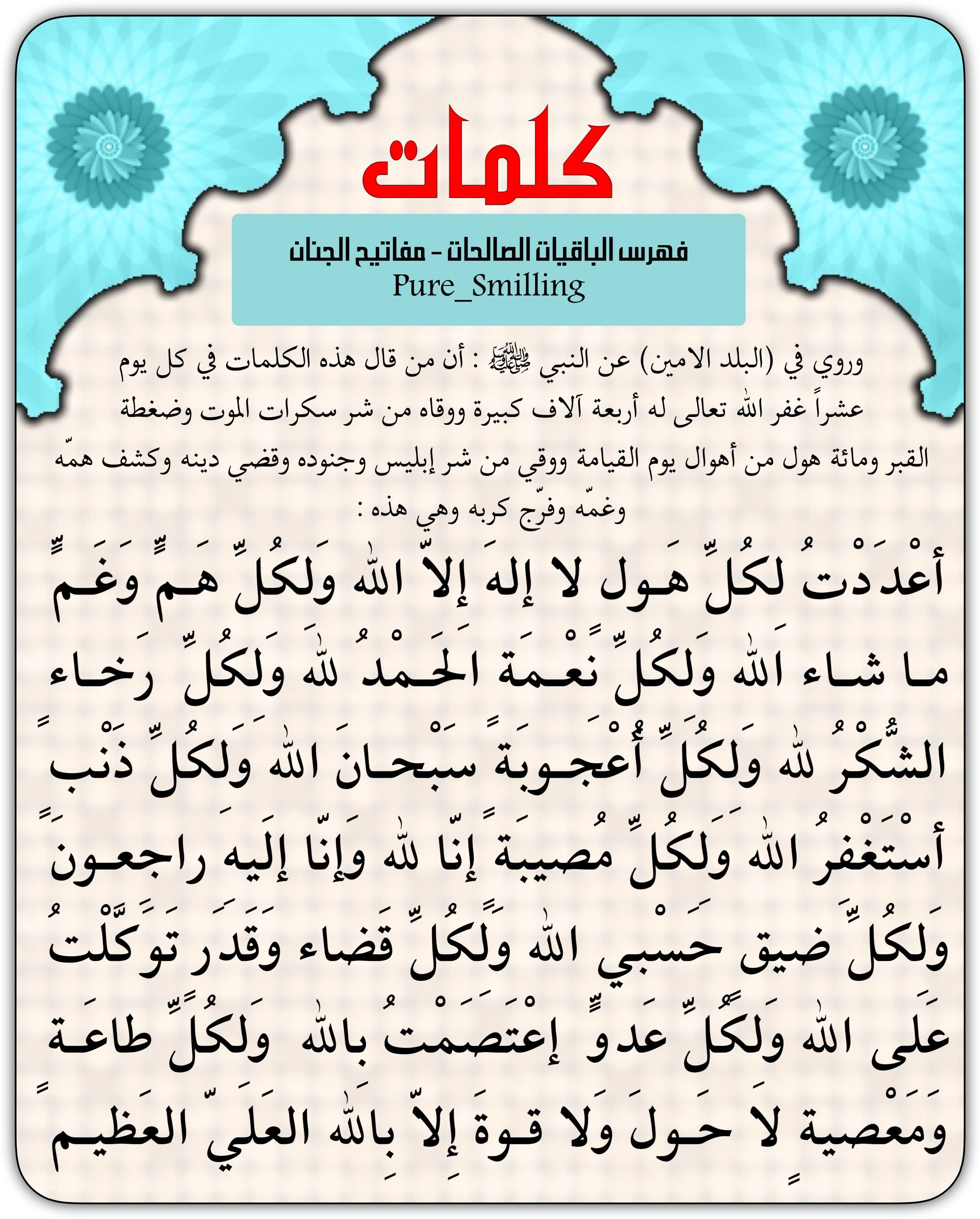 Pin By Adel A Shamali On أدعية Duaa Islamic Images Words Word Search Puzzle
