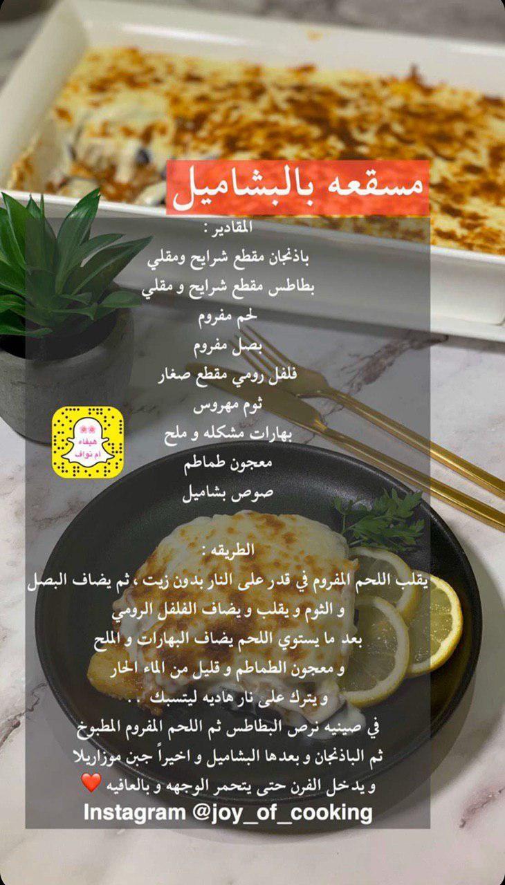 مسقعة الباشيمل Food Receipes Food Recipies Food Tasting