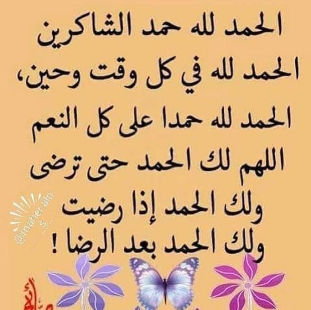 Pin by Moses Flites on دعاء إلى رب غفور.. | Arabic words, Prayers, Islam