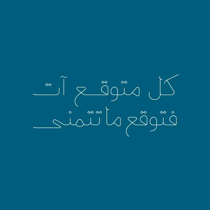 Labaqah Arabic Typeface خط عربي Arabic Calligraphy Fonts Calligraphy Fonts Typeface